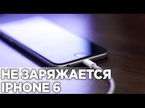 Не заряжается iPhone 6 : Замена нижнего шлейфа