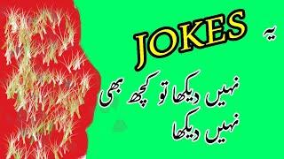 New Latify l Mazahiya latifay in urdu l  funny jokes in urdu /(fun ki dunya)