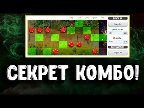 видео: ПОДОБРАЛ ШИФР НА dota 2 house #КОНКУРС