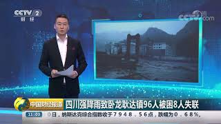 [中国财经报道]四川强降雨致卧龙耿达镇96人被困8人失联| CCTV财经