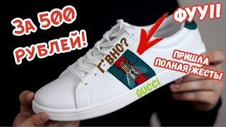 Кроссовки GUCCI за 375 рублей! ПРИВЕЗЛИ ПОЛНУЮ ЖЕСТЬ!