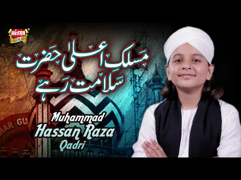 New Kalaam 2018 - Maslak E Ala Hazrat Salamat Rahay - Muhammad Hassan Raza Qadri - Heera Gold 2018