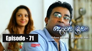 Deweni Inima   Episode 71 15th May 2017 Thumbnail