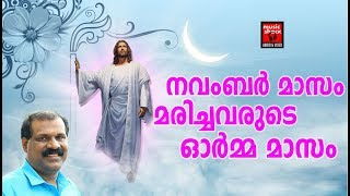 Ee Loakm Vittu # Christian Devotional Songs Malayalam 2018 # Hits Of Benny Moolan