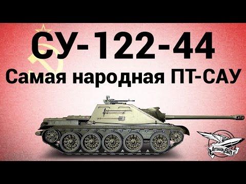 СУ-122-44 - Самая народная ПТ-САУ