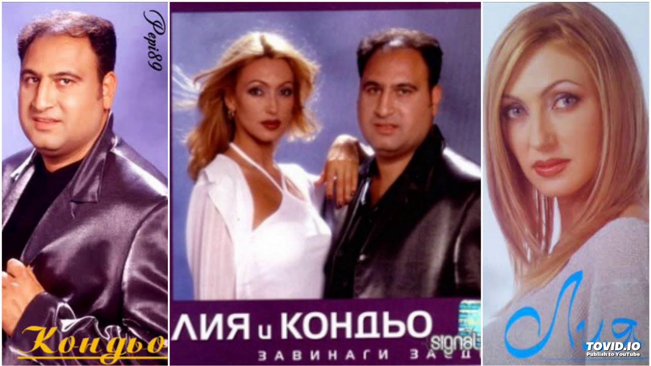 LIA & KONDIO - ZHIVA OBICH ( SAMO TEB ) / Лия и Кондьо - Жива обич (Само теб) , 2000