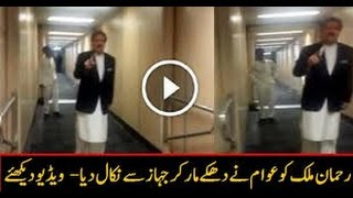 Video: Pakistan