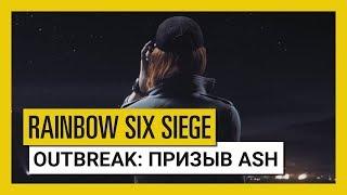 Tom Clancy's Rainbow Six Осада - Outbreak: трейлер «Призыв Ash»