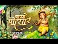 Bappa Morya Re 2018 - Dj NeSH || Ganpati Special 2018 || Free Downdload