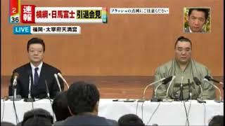 2017/11/29 親方怒る! 「同じ〇〇ばかりしないで」 日馬富士 引退会見 伊勢ケ浜親方 検索動画 11
