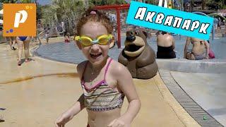VLOG Водный парк - отдыхаем   Развлечения в Израиле
