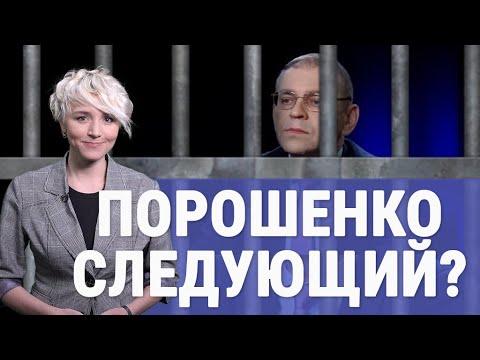 Как Портнов делом Пашинского заставляет Зеленского делать выбор. Порошенко следующий?