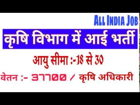 Agriculture Department Recruitment 2018, All India Job 2018, Agriculture Department Job 2018