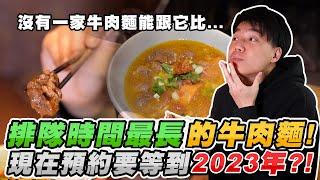 超越一萬元牛肉麵台灣最神最強牛肉麵店?想吃至少要等兩年才能品嚐的味道!【美食公道伯】