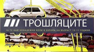 Най проблемните 10-11 годишни коли на европейския пазар