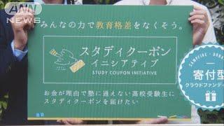 学習塾などの費用を支援するため、東京・渋谷区とNPO法人などがインター...