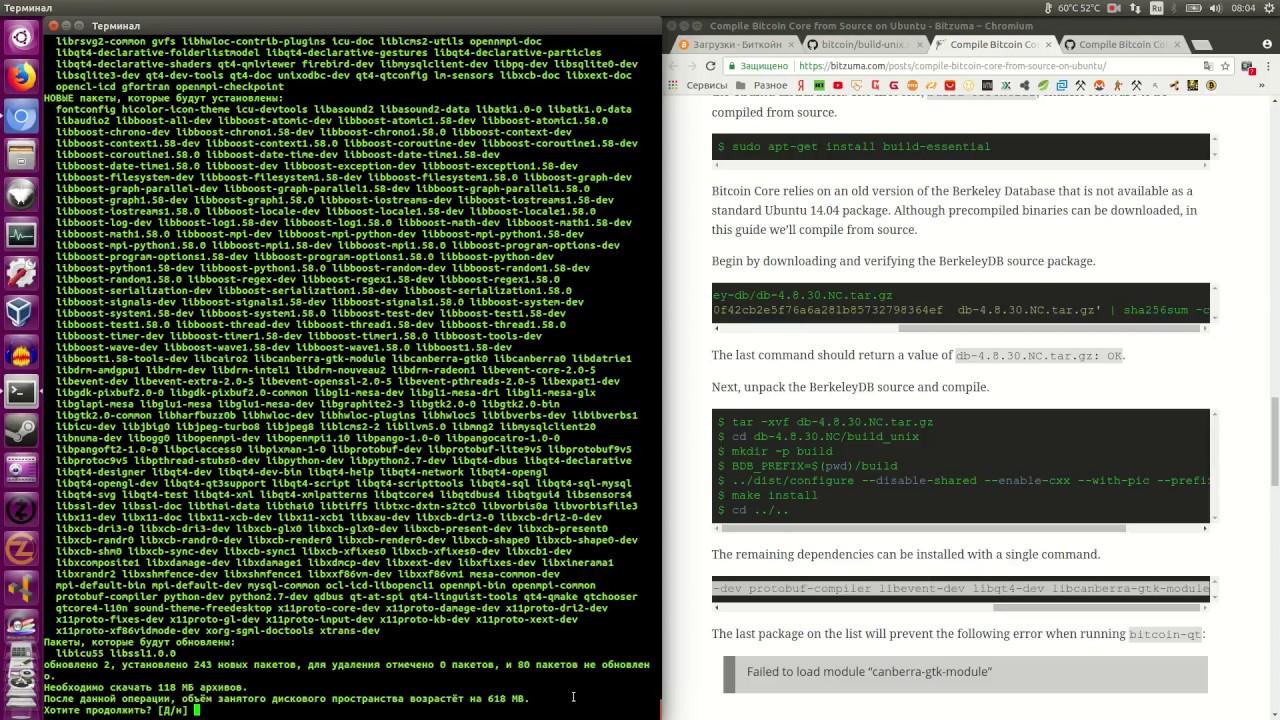Биткоин кошелек для линукс брокер торгующий форекс опционами