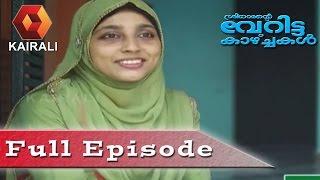 Veritta Kazhchakal 31/03/17 Full Episode