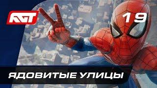 Прохождение Spider-Man (PS4) — Часть 19: Ядовитые улицы