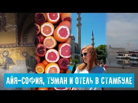 СТАМБУЛ - Айя-София, завтрак в отеле, паромы, метро, как доехать в аэропорт Сабиха Гёкчен