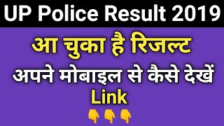 UP Police Result 49568 | How to check up police result 2019