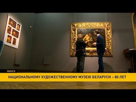 Национальному художественному музею Беларуси – 80 лет