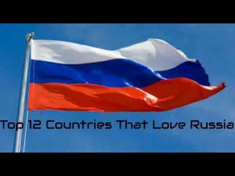 Топ 12 стран, которые любят Россию - Top 12 Countries That Love ...