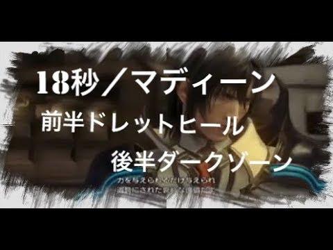 FFRK【18秒/マディーン】前半ドレヒーからの後半ダークゾーン。イビカンは暗黒星6アビとチェンジ予定。 #1