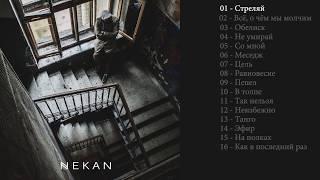 KREC - ОБЕЛИСК 16 /2017/