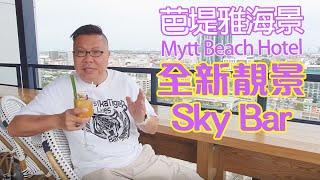 芭堤雅Mytt Beach Hotel 新開了天空酒吧餐廳!