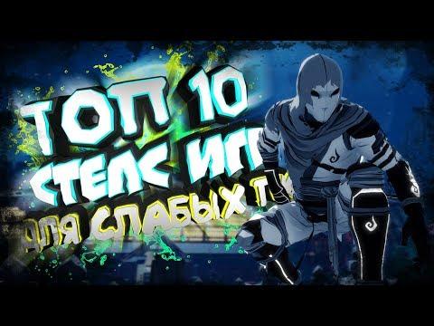 ТОП 10 СТЕЛС ИГР для СЛАБЫХ ПК | Лучшие игры жанра стелс с низкими требованиями
