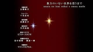 「ありふれた職業で世界最強」ED/DracoVirgo -「ハジメノウタ」 日/羅歌詞【TV Size】