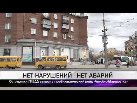 Сотрудники ГИБДД проверят маршрутки и автобусы