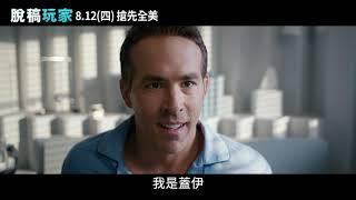 《脫稿玩家》8月12日(四) 搶先全美上映