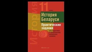 Билеты по истории Беларуси 11 класс. Билет №10. Вопрос 1.