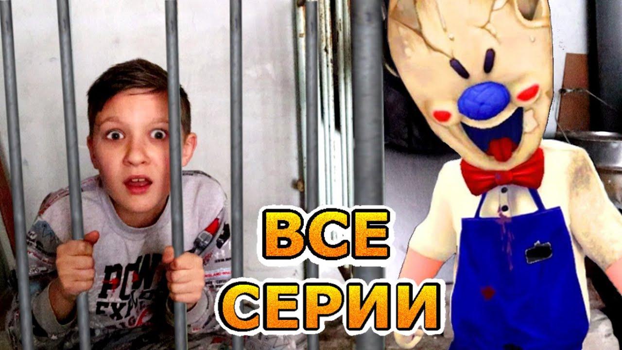 Мороженщик ПОЙМАЛ Тиму в реальной жизни! ВСЕ СЕРИИ (1-5) серии Ice Scream in real life