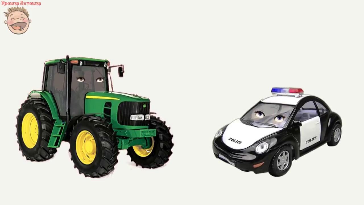 Полицейская машина Полис и колесный трактор Тракторина ...