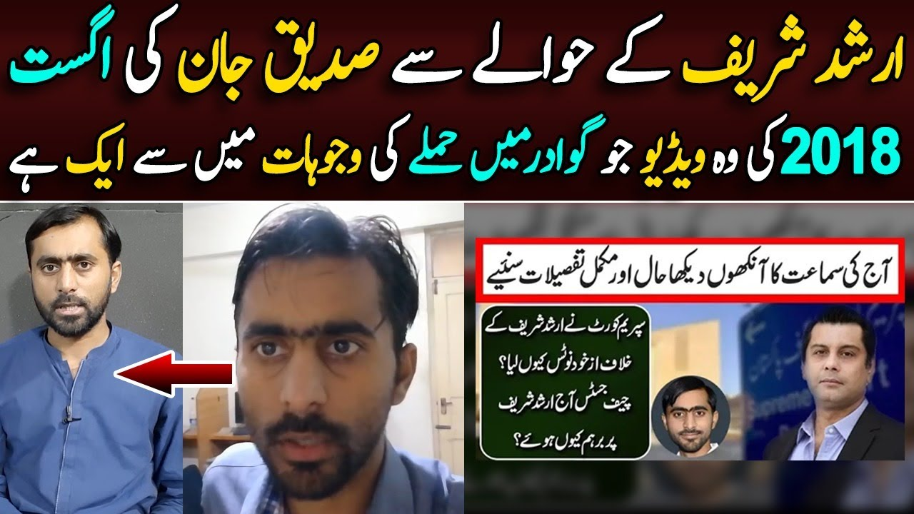 Siddique Jan's video which Led to Arshad Sharif's Attack in Gwadar || Shehre Iqtadar