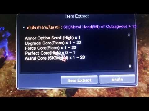 ย่อย +13 หายวับ cabal Thai