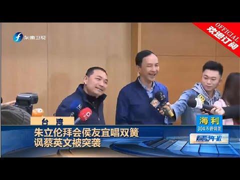 《海峡午报》朱立伦拜会侯友宜唱双簧 讽蔡英文被突袭 20190320