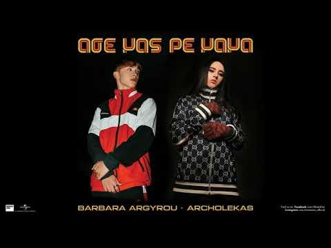 Barbara Argyrou, Archolekas - Άσε μας ρε μαμά (Official Audio Release)