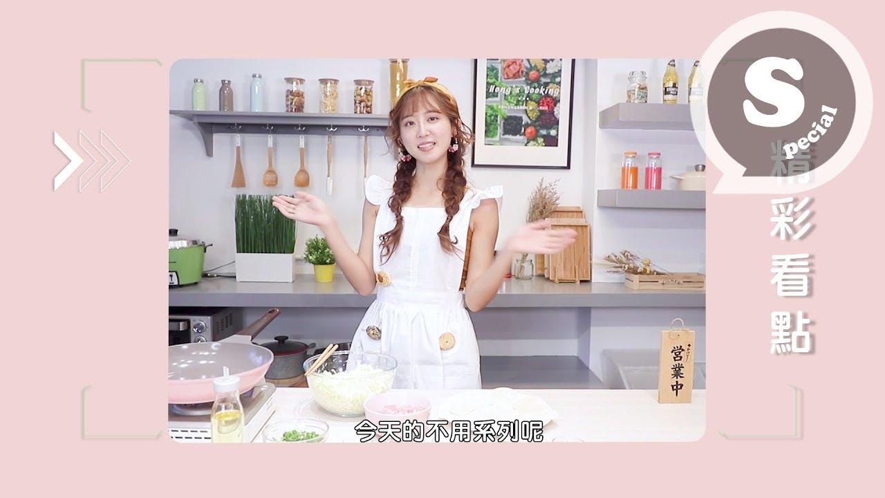 阿洪詩x-icook愛料理-不用包的圓盤餃子