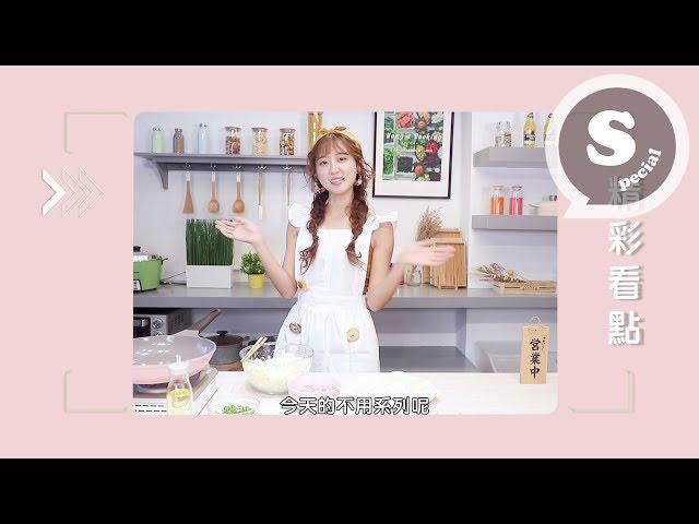 #阿洪詩X iCook愛料理-不用包的圓盤餃子