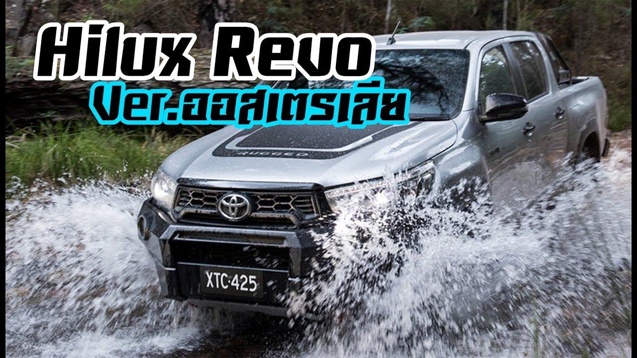 ยลโฉม Toyota Hilux Revo เวอร์ชั่นออสเตรเลีย แต่งโหดใช้งานได้จริง! | MZ Crazy Cars