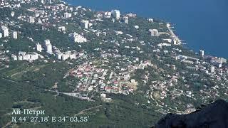 Крым  Фильм 18 Большой каньон и Ай Петри