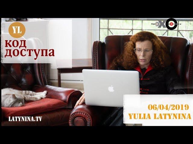LatyninaTV / Код Доступа /06.04.2019/ Юлия Латынина