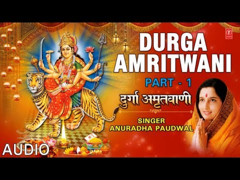 DURGA AMRITWANI in Parts, Part 1 by ANURADHA PAUDWAL I AUDIO SONG ART TRACK