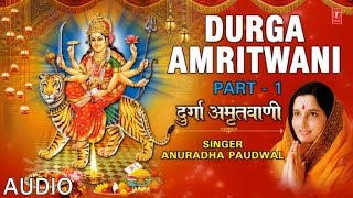 DURGA AMRITWANI in Parts, Part 1 by ANURADHA PAUDWAL I AUDIO SONG ART TRACK