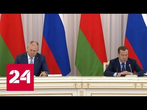 Медведев рассказал о долгосрочных задачах в развитии Союзного государства РФ и Белоруссии - Россия…