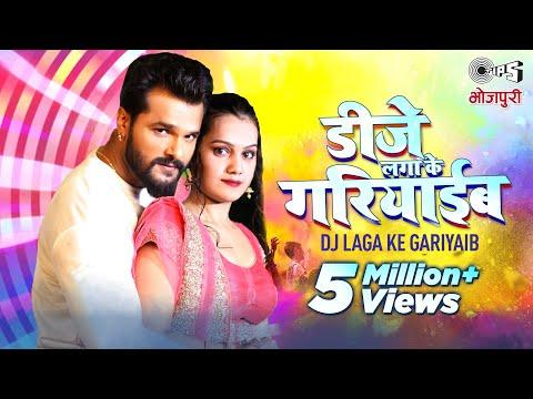 KHESARI LAL YADAV | DJ Laga Ke Gariyaib - Full Video | KHUSHBU TIWARI (KT) | Tips Bhojpuri
